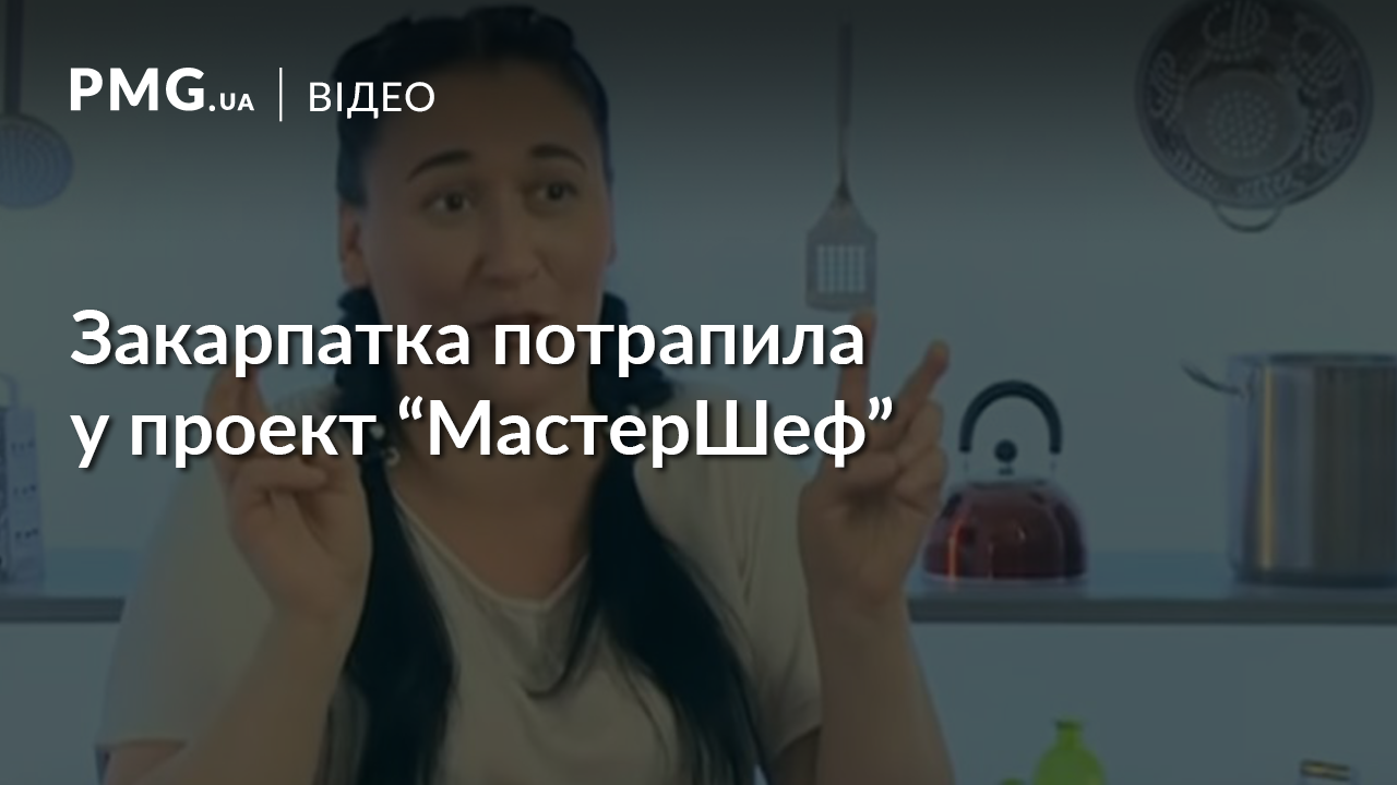 "Наполеглива ужгородка Любов Бляшка пройшла у проект ""МастерШеф"""