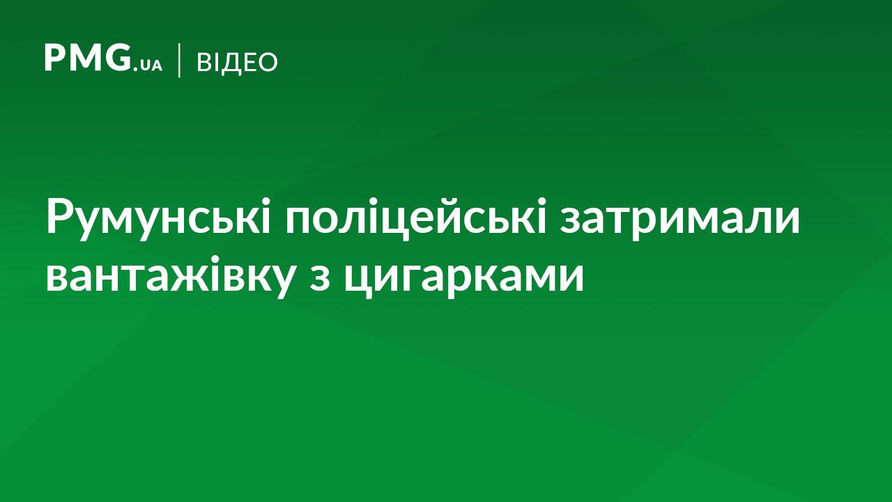 Румунська поліція затримала вантажівку з цигарками, яку пропустили закарпатські митники
