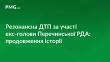 Прокуратура скерувала до суду обвинувальний акт стосовно керівника Перечинської РДА, який спричинив смертельну ДТП
