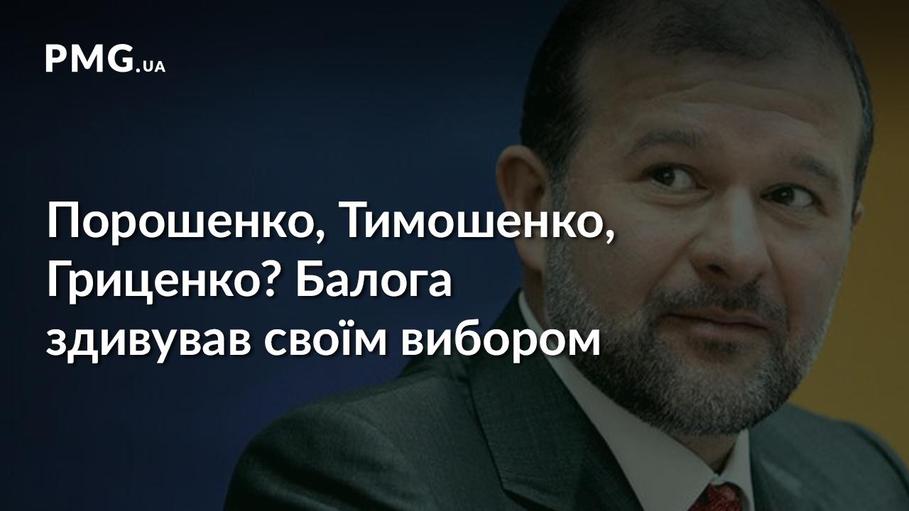 Віктор Балога визначився зі своїм фаворитом президентської кампанії
