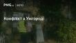 В Ужгороді біля ринку через важкохвору бездомну жінку стався конфлікт