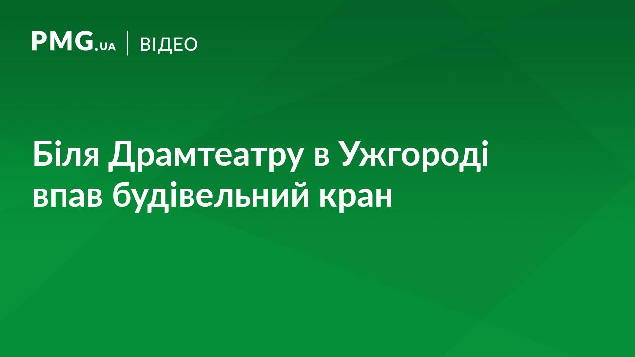 В Ужгороді біля Драмтеатру впав будівельний кран