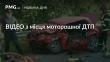 Понівечені автомобілі, документи та продукти серед дороги: відео з місця моторошної ДТП