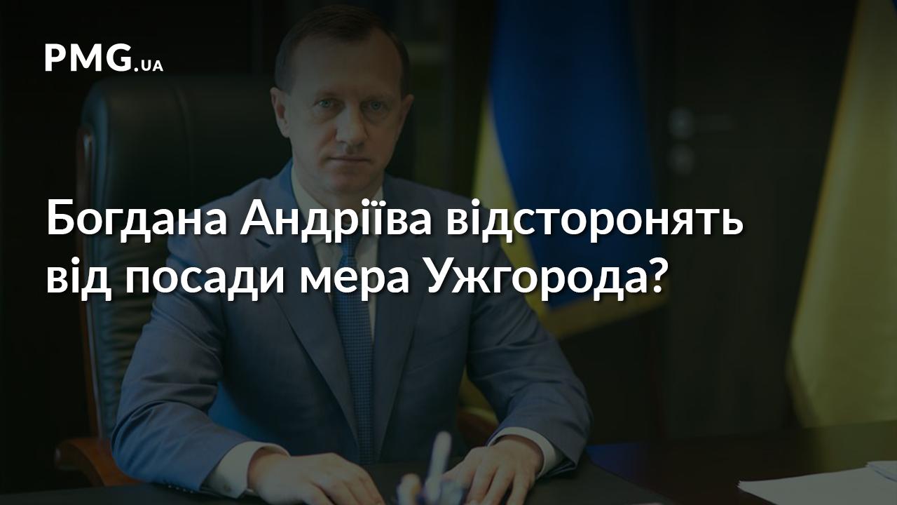 У прокуратурі Закарпаття вирішують, чи відстороняти Богдана Андріїва від посади мера Ужгорода