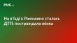 Біля Ракошина сталась ДТП: постраждала вагітна жінка