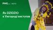 Концерт Дзідзьо в Ужгороді: як це було