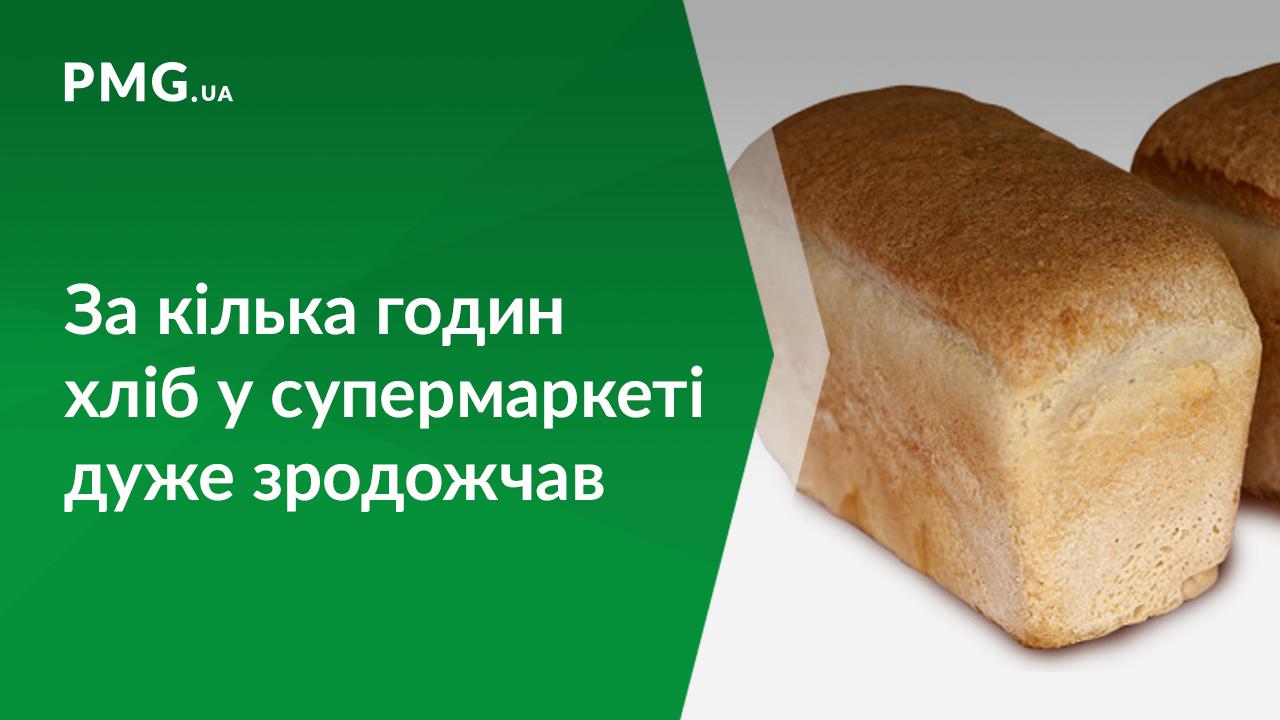 """У Мукачеві в """"Сільверленді"""" раптово зросла ціна на хліб"""