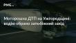 Водієві, який скоїв моторошну ДТП на Ужгородщині, обрано запобіжний захід