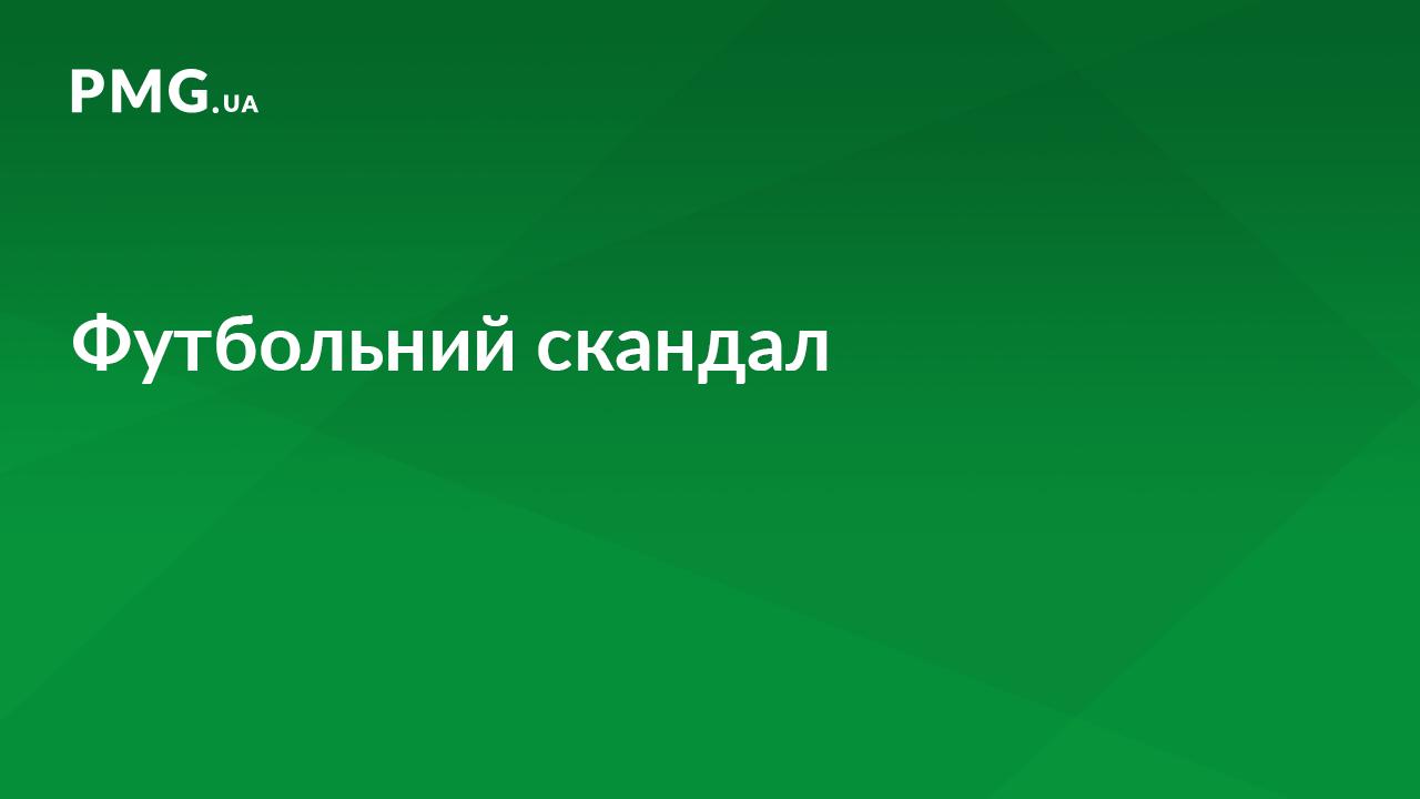 """Президент вінницької """"Ниви"""" звинуватив ФК """"Минай"""" у підкупі суддів"""
