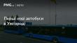 В Ужгород приїхали перші нові автобуси