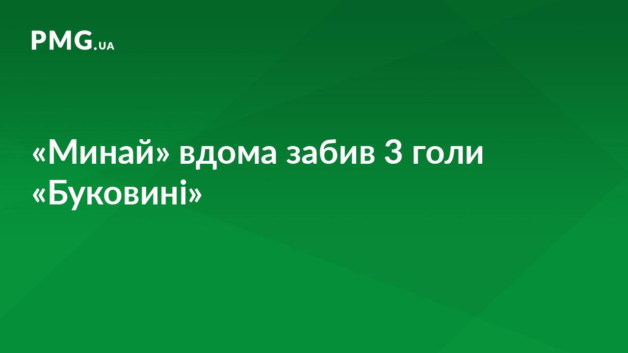 «Минай» забив 3 голи «Буковині»