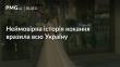 Неймовірна історія кохання, яке зародилося в горах Закарпаття, вразила всю Україну
