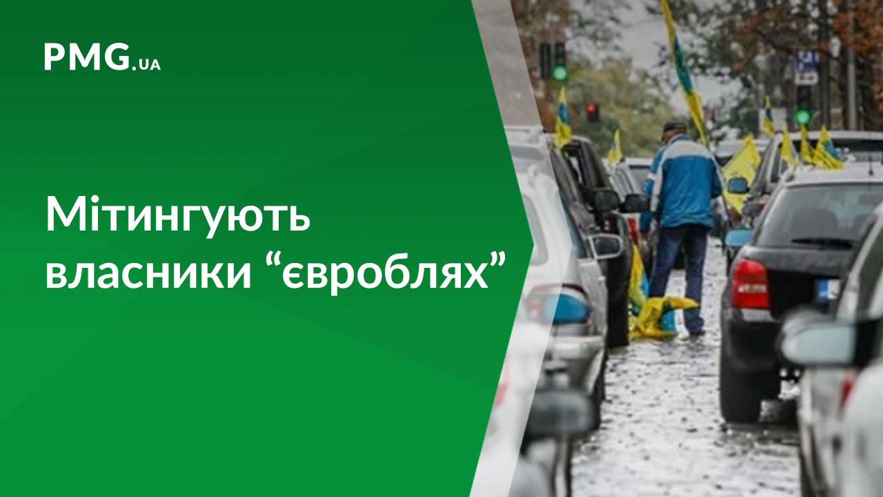 Власники єврономерів мітингують у Києві