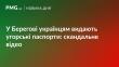 У Берегові українцям видають угорські паспорти: опубліковано відео