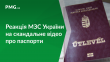 МЗС України перевіряє інформацію про видачу на Закарпатті угорських паспортів
