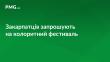 На Мукачівщині відбудеться колоритний фестиваль