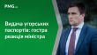 Міністр Клімкін зробив гучну заяву щодо видачі угорських паспортів у Берегові