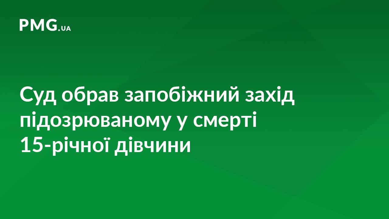 Іноземця, котрий смертельно збив школярку на Ужгородщині, триматимуть під вартою