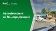 На Виноградівщині майже одночасно сталися 2 ДТП