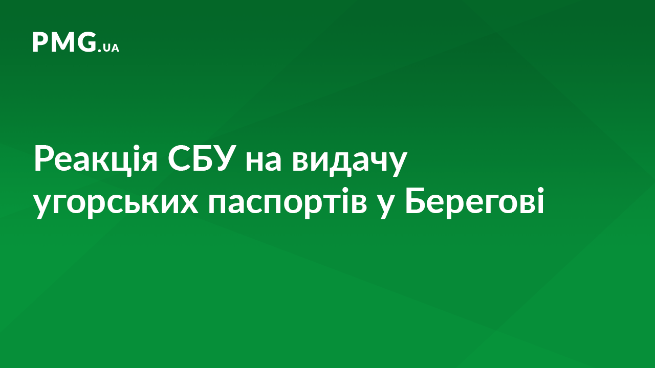 У СБУ відреагували на видачу угорських паспортів у Берегові