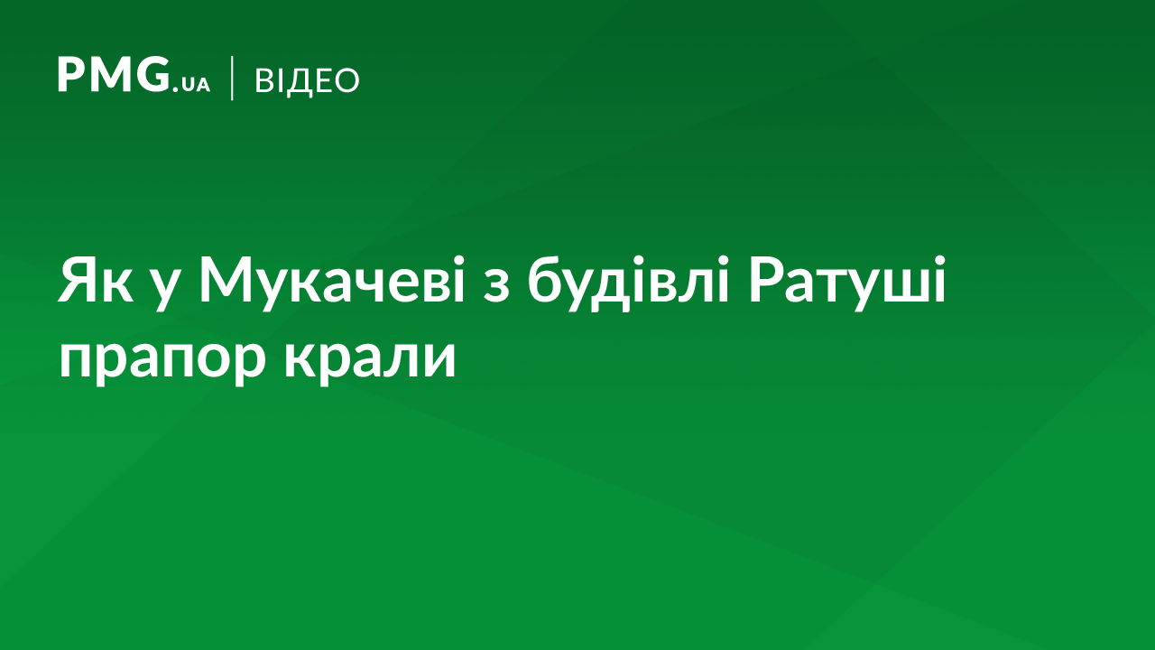 Як у Мукачеві з будівлі Ратуші прапор крали: відео з камери спостереження