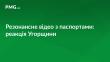 Угорщина відреагувала на відео з роздачею паспортів