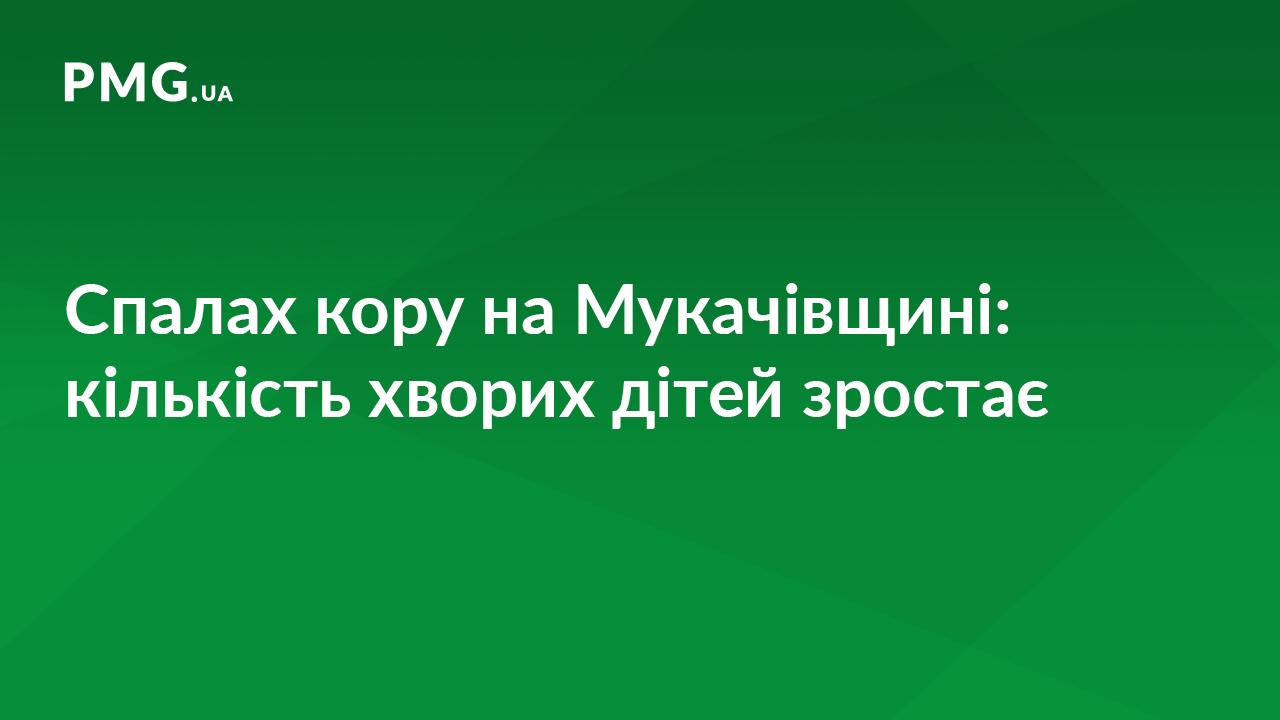 На Мукачівщині вже 18 дітей захворіли на кір