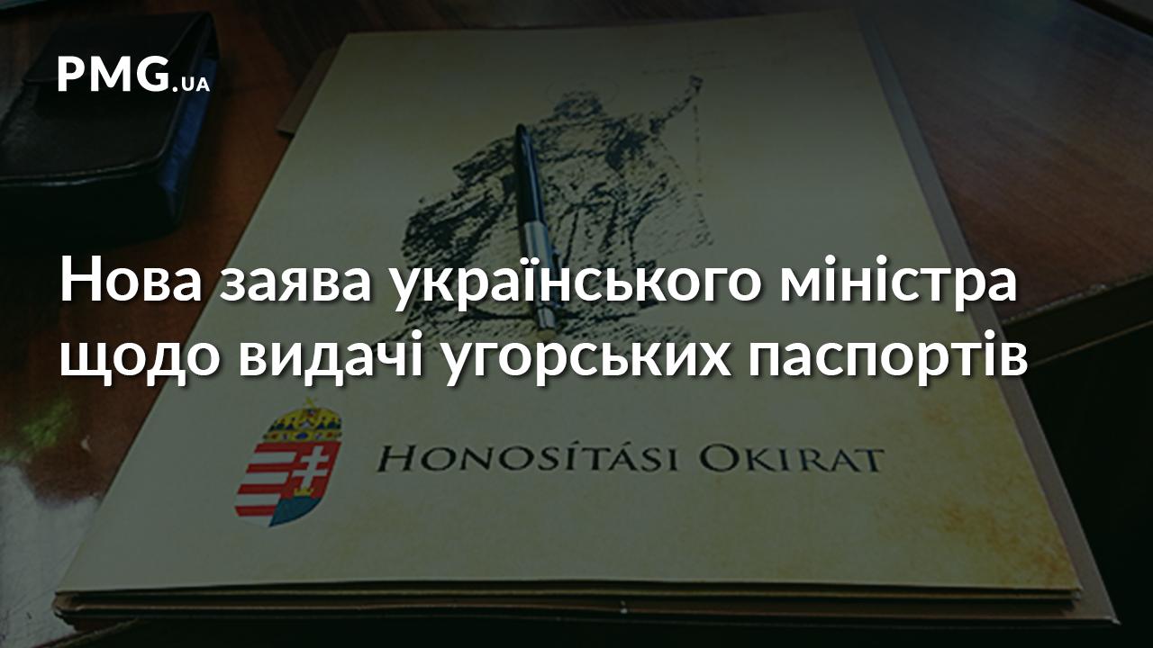 """Міністр Клімкін: """"Україна не дасть змоги Угорщині роздавати свої паспорти українським громадянам"""""""
