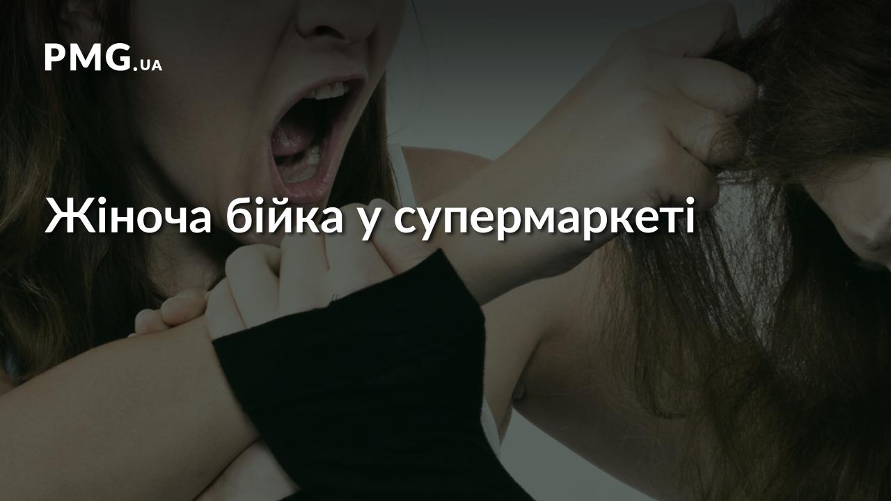 На Свалявщині дві жінки влаштували бійку прямо у супермаркеті