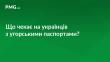У МЗС пояснили, що чекає на українців із угорськими паспортами