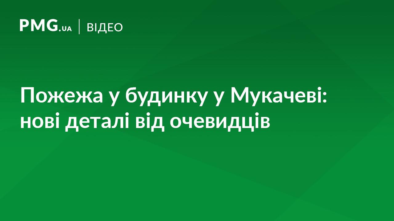 Очевидці розповіли, як сталась пожежа у будинку у Мукачеві