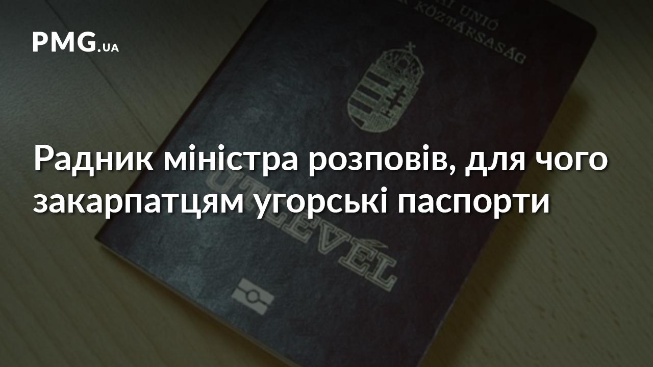 З паспортами Угорщини українці Закарпаття влаштовуються на роботу в ЄС, – МЗС