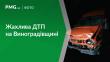Жахлива ДТП на Виноградівщині: водія доставили у лікарню