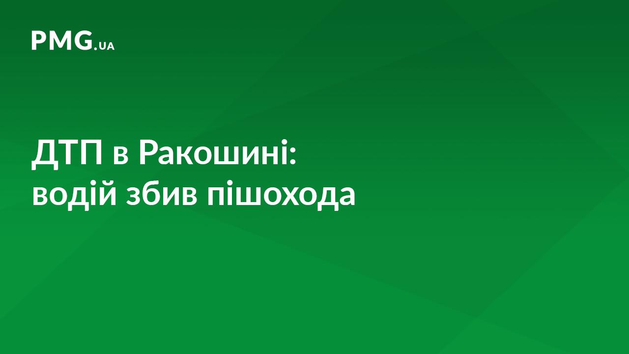 На Мукачівщині сталась ДТП: водій збив пішохода