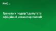 Поліція розслідує факт умисного пошкодження майна у подвір'ї депутата у Виноградові