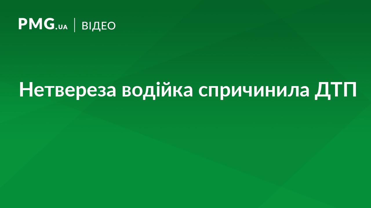 На трасі Київ-Чоп нетвереза водійка намагалася втекти від патрульних і вчинила аварію