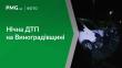 Нічна ДТП на Виноградівщині: після дощу сталось лобове зіткнення