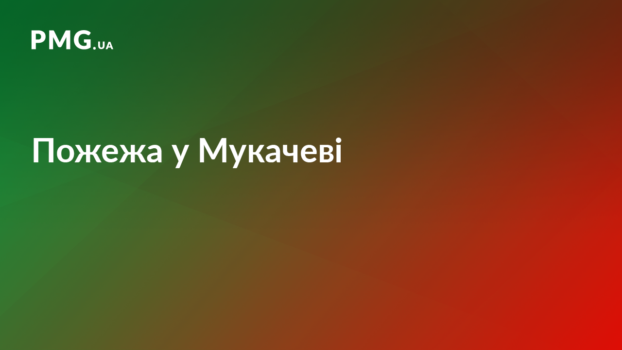 У Мукачеві на території молитовного будинку сталась пожежа