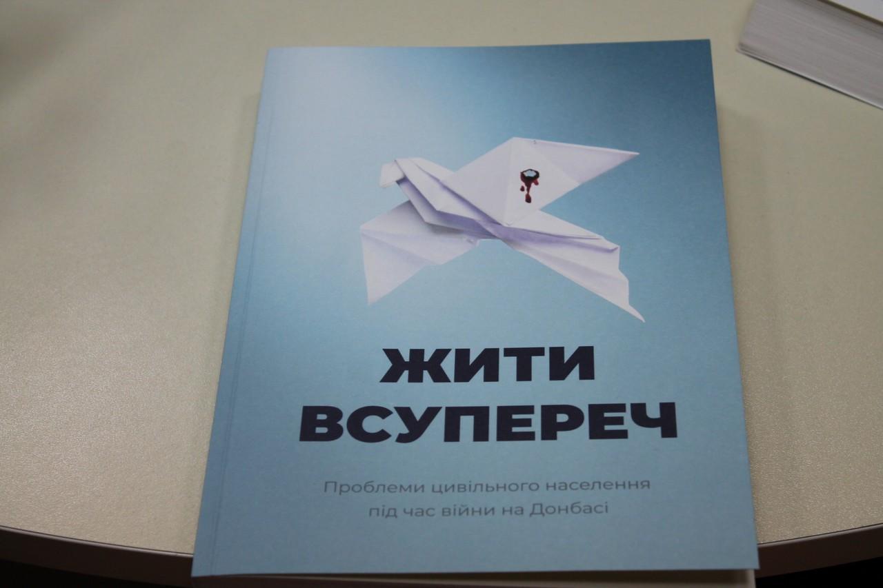 В Ужгороді презентували книгу «Жити всупереч»