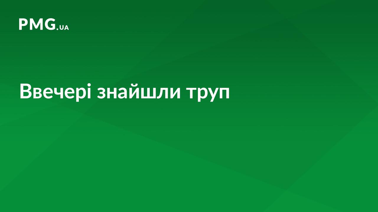 На Ужгородщині знайшли труп
