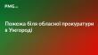 В Ужгороді біля обласної прокуратури сталась пожежа