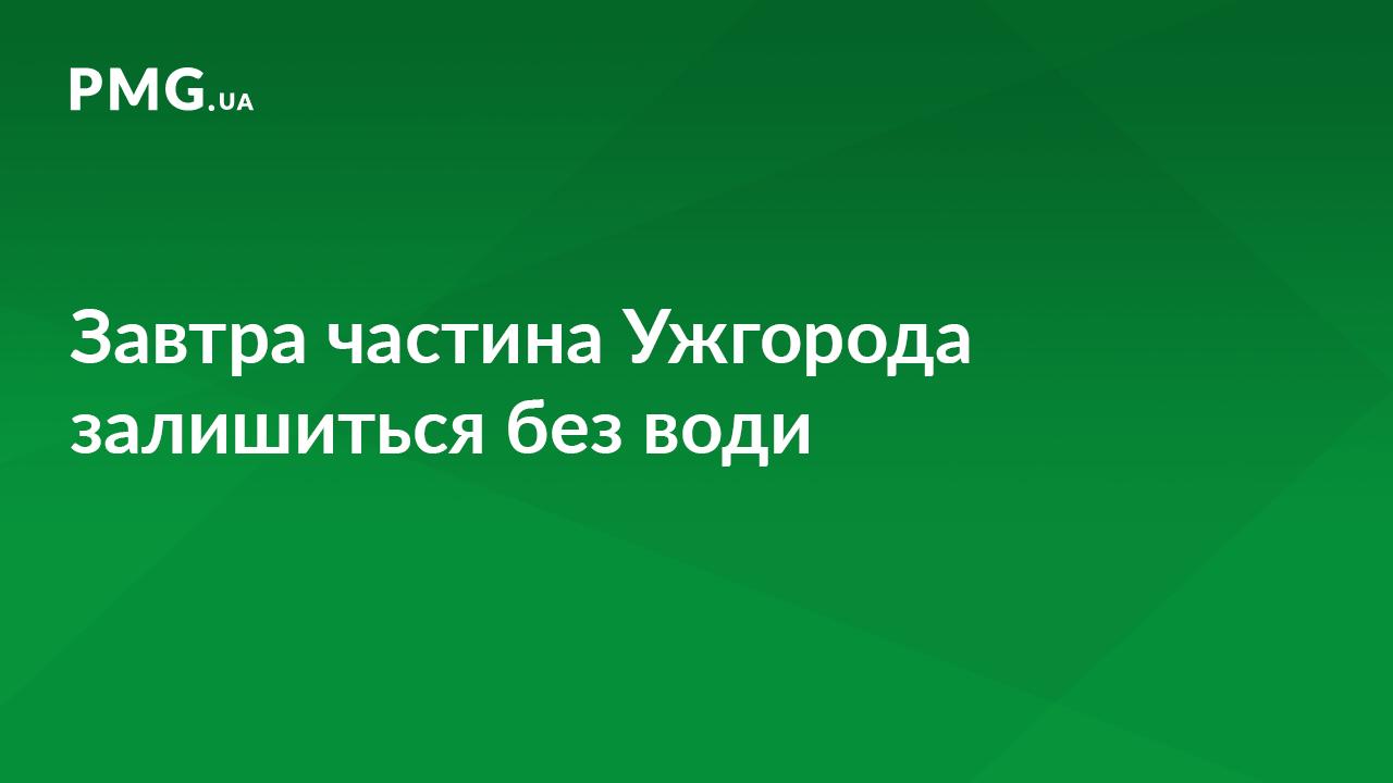 Завтра частина Ужгорода буде без води