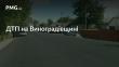 На Виноградівщині зіткнулись дві автівки: є постраждалі