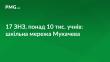 Затверджено шкільну мережу Мукачева