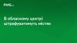В Ужгороді проводитимуть рейди та штрафуватимуть містян