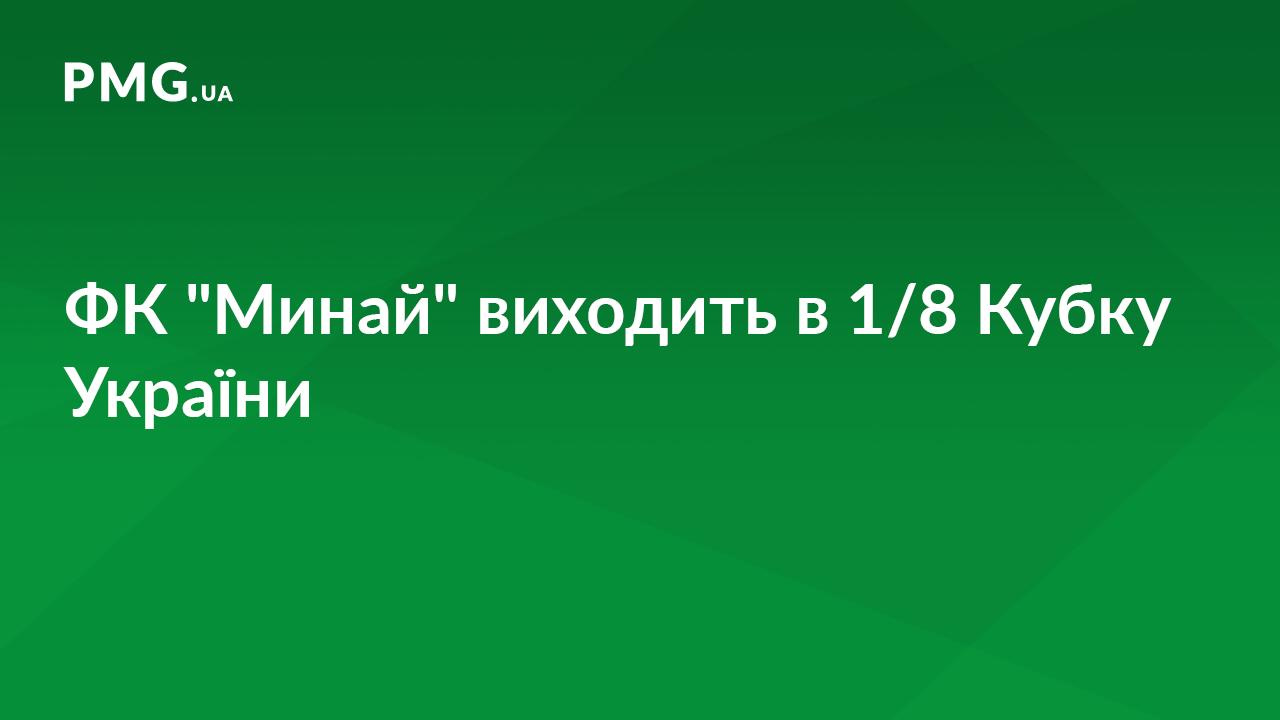 """ФК """"Минай"""" здобув важливу перемогу"""