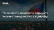 Чехія роз'яснила, чи даватиме своє громадянство закарпатцям