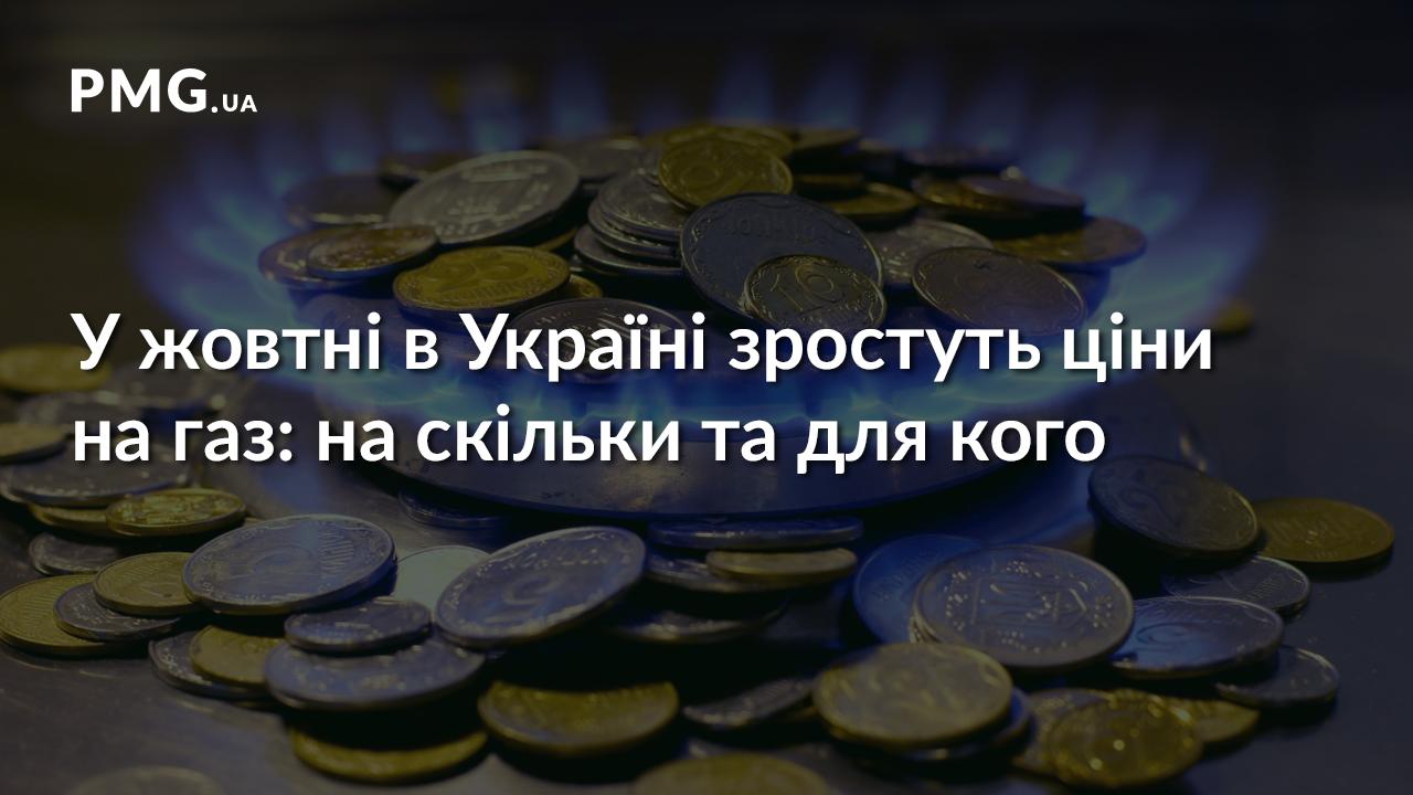 З 1 жовтня в Україні зростуть ціни на газ