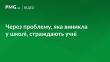 В одній із шкіл Мукачева виникла серйозна проблема