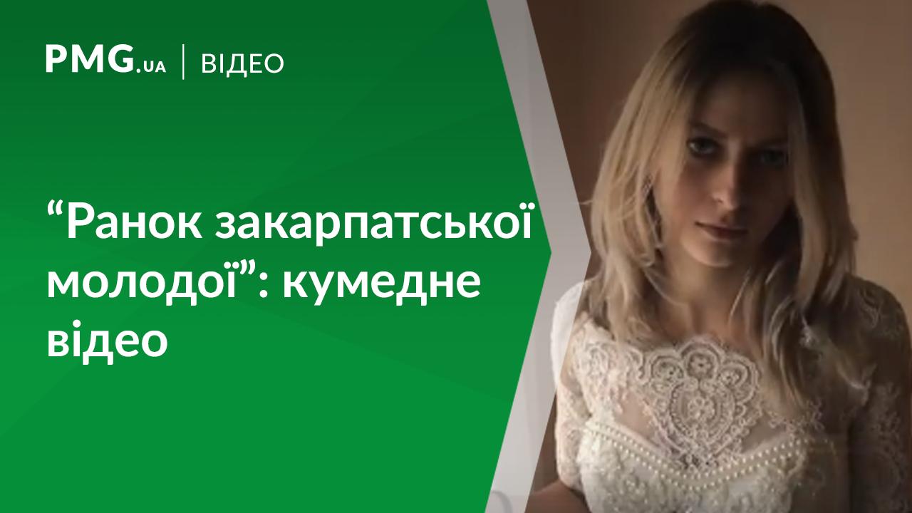 У мережі опублікували кумедне відео про закарпатську наречену